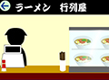 Escape from ラーメン屋